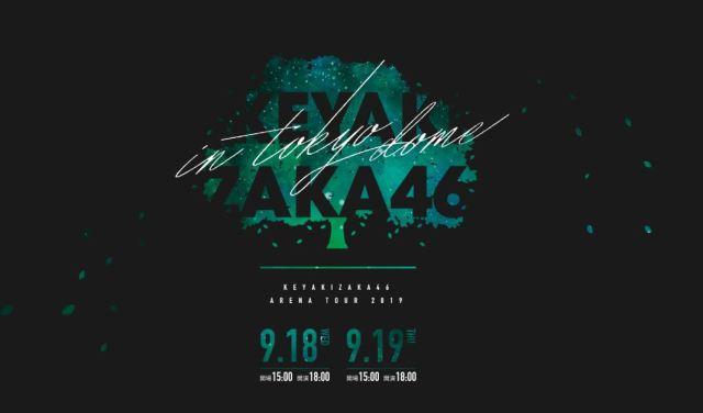 欅坂46初の東京ドーム公演が開催!セトリ速報を大公開!!