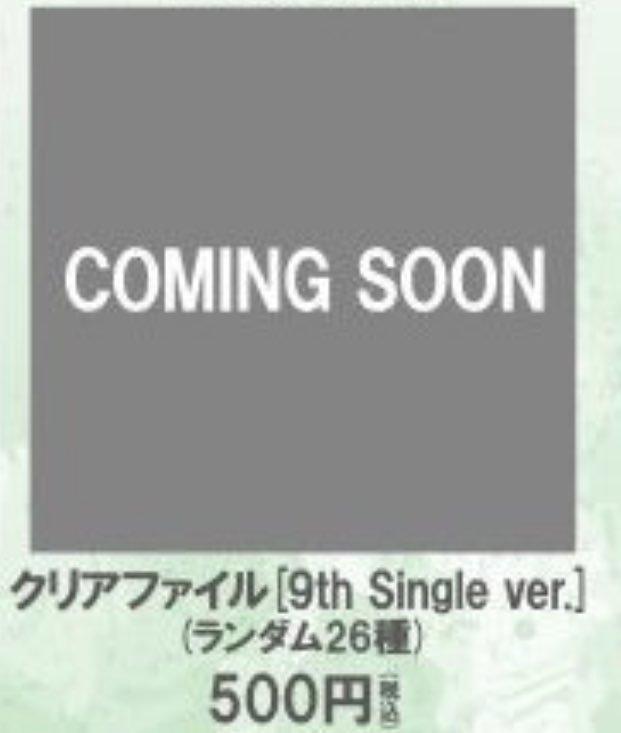 9th 欅 坂 シングル 46