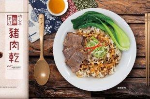 【家庭好物】初心亭肉乾&拌麵&老食粹有機產品一次補到位