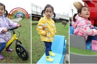 【育兒好物】讓人愛上下雨天的英國Holly&Beau雨衣和法國BOXBO雨鞋!