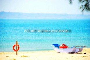 台灣澎湖~蔚藍海岸線,發呆是件幸福的事!