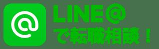 LINE@で転職相談