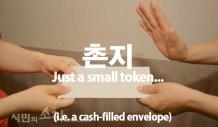 152-bribe