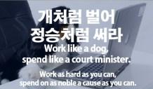 153-work-like-a-dog