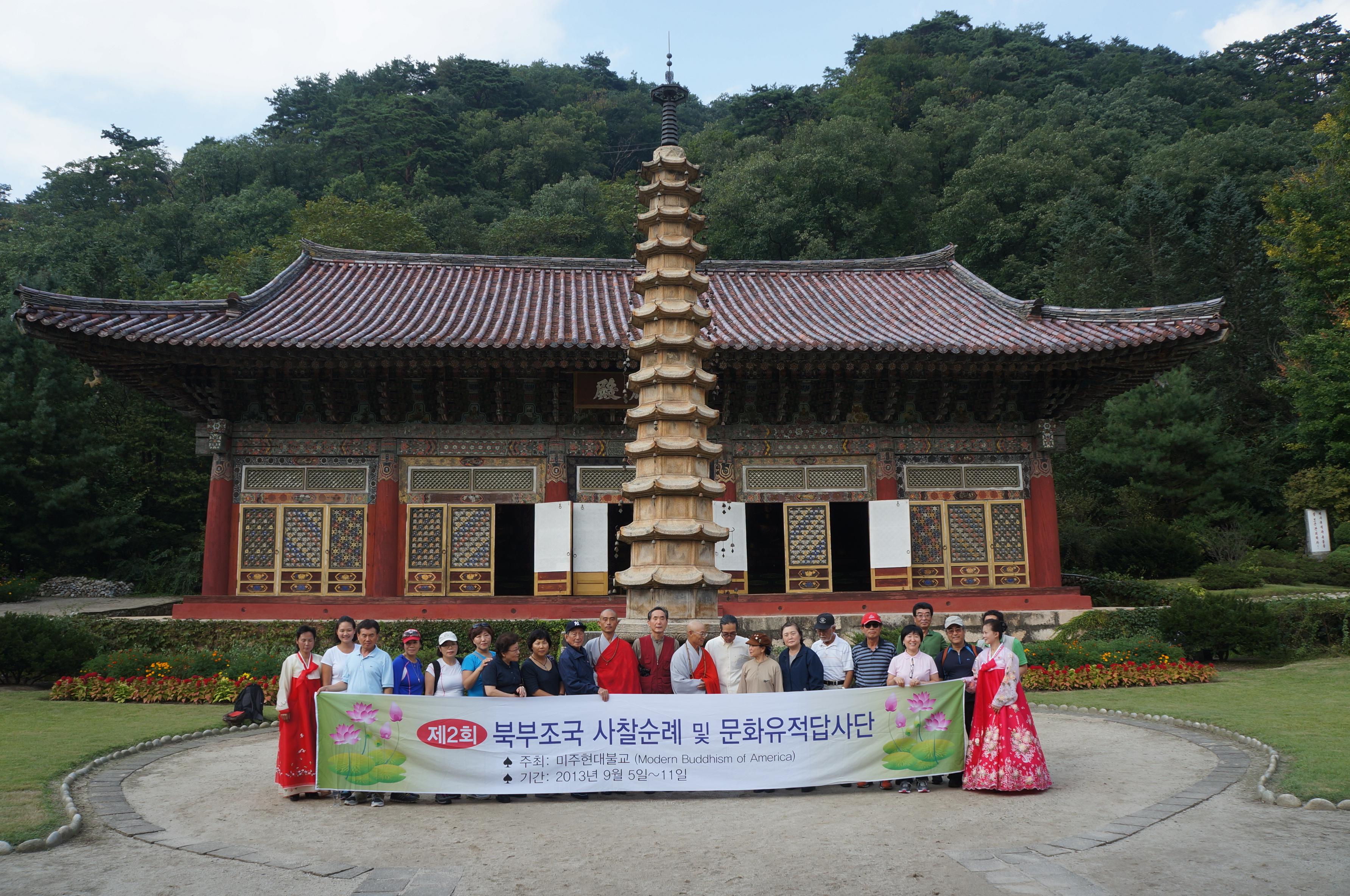 Templo Pohyun - Templo Budista en el Monte Myohyang