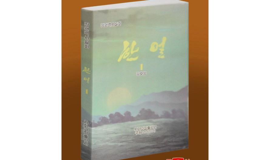 Nueva novela «Hanol»