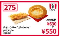 ケンタッキークーポンチキンクリームポットパイ、クリスピー550円