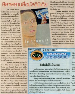 Daily News, September 26th 2007, Thailand