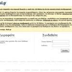 Requiem για μία σελίδα (Mail.gr)