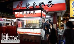 《鑫川鴛鴦奶茶》店面