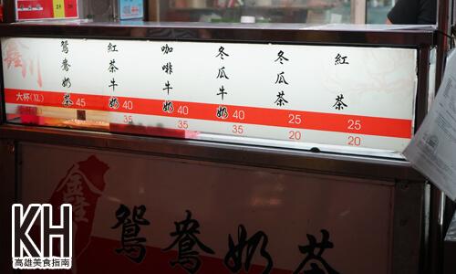 《鑫川鴛鴦奶茶》菜單