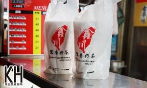 《鑫川鴛鴦奶茶》飲料杯