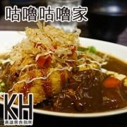 高雄鳳山美食推薦《咕嚕咕嚕家》超濃排隊日式黑咖哩丼飯