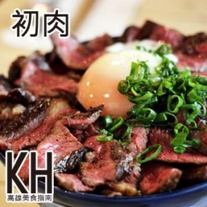 日式牛排丼飯,撲滿整碗烤牛肉的《初肉》!(高雄楠梓美食推薦)