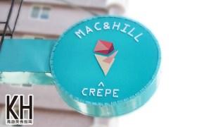《Mac&Hill麥克山丘》蒂芬妮藍的扛棒