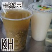 高雄岡山美食推薦《王綠豆》在地老字號人氣飲料甜湯