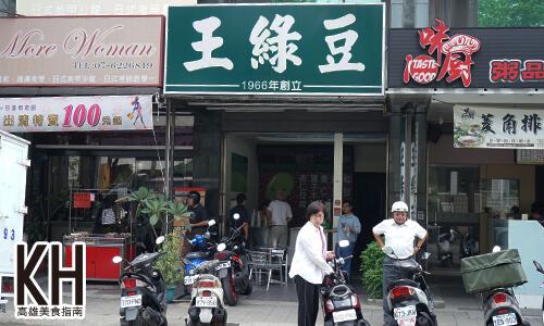 《王綠豆》店面
