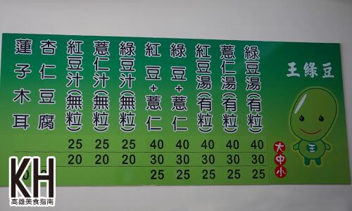 《王綠豆》菜單