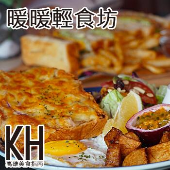 高雄岡山美食推薦《暖暖輕食坊》從早午餐賣到晚餐的超美味輕食餐廳