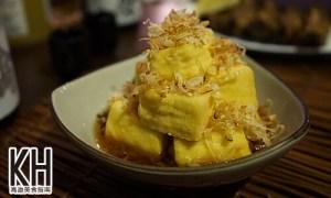 《酒樂》日式炸豆腐