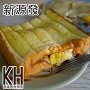 高雄岡山美食推薦《新源發》在地平價早餐美食獨家特製木瓜醬吐司