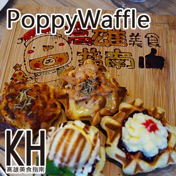 高雄左營美食推薦《PoppyWaffle》好吃又漂亮的比利時鬆餅輕食午餐、晚餐、下午茶