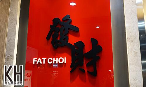 《香港發財燒臘》全新裝潢