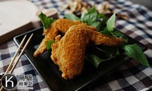 《黑妞鹹酥雞》美式雙節翅