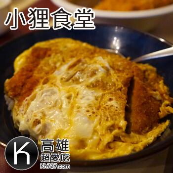 高雄岡山美食推薦《小狸食堂》日本大阪人帶來台灣的超美味豬排蓋飯、豬排咖哩