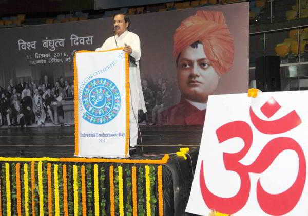 नयी दिल्ली में भइल विश्व बंधुत्व दिवस समारोह के संबोधित करत केन्द्रीय राज्यमंत्री डॉ महेश शर्मा