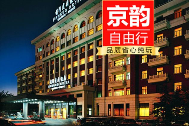 Beijing 5 Days Free Travel Four Stars in Tiananmen Business District