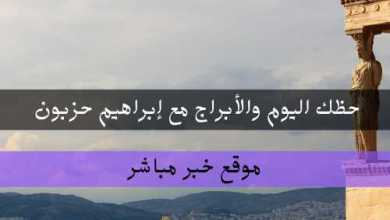 خمن أبراج اليوم الأحد 17/5/2021 إبراهيم حزبون | 17 ايار 2021