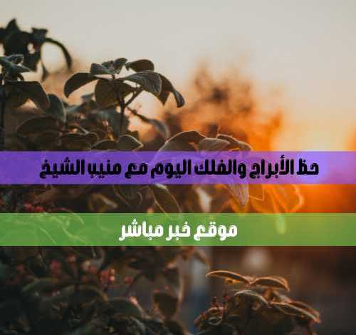 برجك اليوم الخميس 10-6-2021 منيب الشيخ   أبراج الفلك 10 يونيو 2021