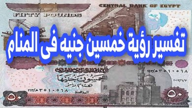 تفسير 50 جنيه في المنام وما معنى النقود في الحلم