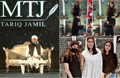 Maulana Tariq Jameel, MTJ, brand launching