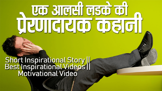 New inspirational story of a lazy boy Success and inspirational Quotes in Hindi 2019