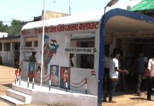 balaghat-jila-hospital