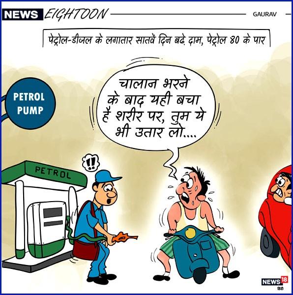 कार्टून : पेट्रोल-डीजल के लगातार सातवें दिन बढ़े दाम, पेट्रोल 80 के पार