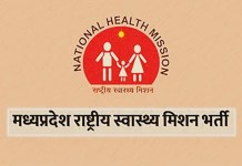 MP NRHM Recruitment 2020