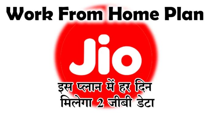 jio work from home plan