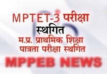 mptet 3 news postpone