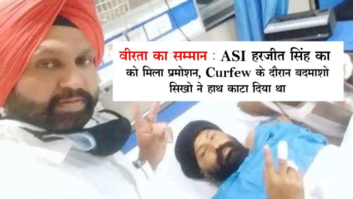 ASI Harjeet Singh gets promotion, whose hand was cut