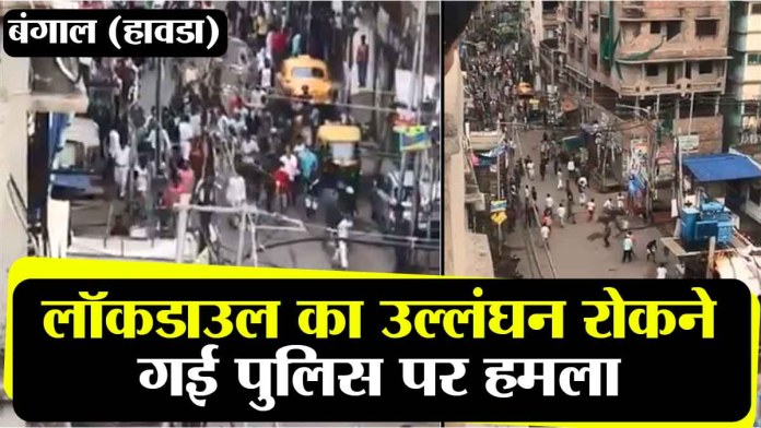Howrah News: Police attack to stop violation of Lockdown