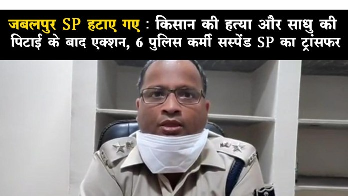 Jabalpur SP transfer: Action after killing of farmer and beating of monk, transfer of 6 police personnel suspended SP