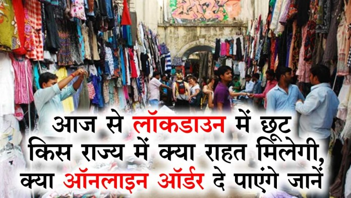 Relaxation in Lockdown from today: What state will get relief, will be able to order online; Learn
