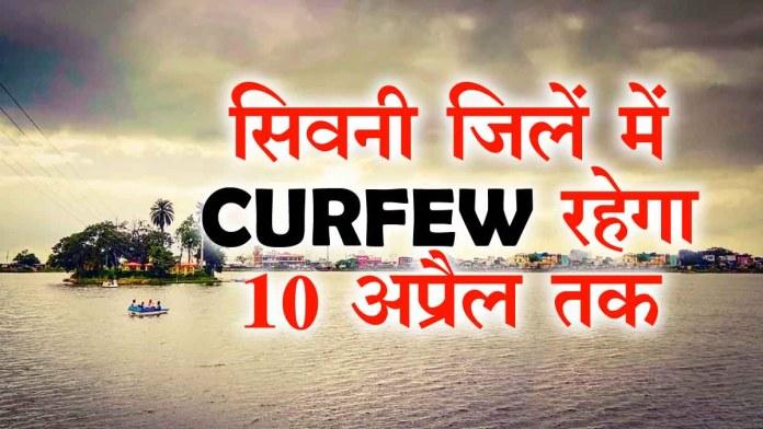 seoni curfew news