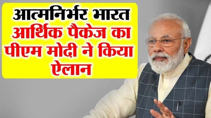 aatm nirbhar bharat aarthik package