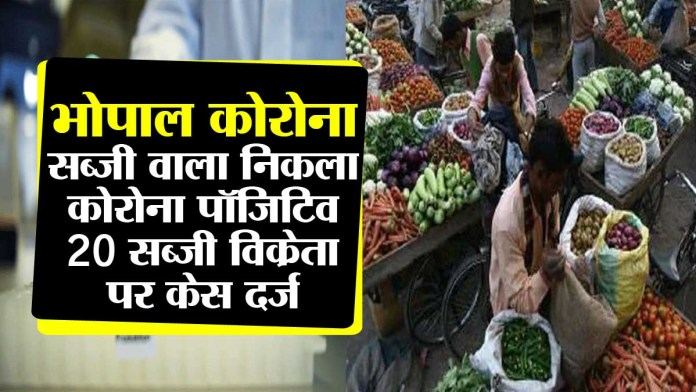 Vegetable wall turned out to be Corona positive, case filed against 20 vegetable vendors