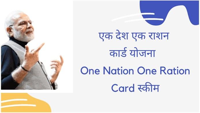 Ek Desh Ek Ration Card Yojana : One Nation One Ration Card Scheme