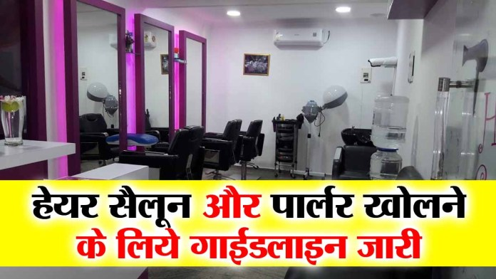 Guidelines issued for opening hair salon and parlor in Madhya Pradesh, district collector will decide